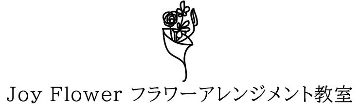 大阪・天王寺・阿倍野 Joy Flower ジョイフラワー フラワーアレンジメント教室